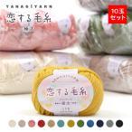 毛糸・手芸・コットン柳屋で買える「毛糸 まとめ買い YANAGIYARN(ヤナギヤーン 恋する毛糸 極太 10玉セット 柳屋オリジナル」の画像です。価格は2,673円になります。