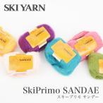 毛糸 セール SKI YARN(スキー毛糸) スキープリモ サンデー 秋冬【在庫セール75%OFF】