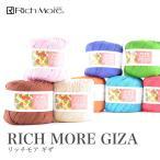 Yahoo!毛糸・手芸・コットン柳屋毛糸 セール Rich More(リッチモア) リッチモア ギザ 春夏【在庫セール70%OFF】