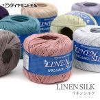 毛糸 セール / ダイヤモンド毛糸 リネンシルク 春夏 / 在庫セール50%OFF