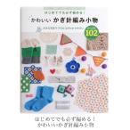 Yahoo!毛糸・手芸・コットン柳屋編み物 本 編み図 セール / はじめてでも必ず編める!かわいいかぎ針編み小物 / 在庫セール特価