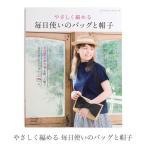 Yahoo!毛糸・手芸・コットン柳屋編み物 本 編み図 セール / やさしく編める 毎日使いのバッグと帽子 / 在庫セール特価