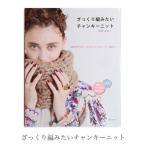 Yahoo!毛糸・手芸・コットン柳屋編み物 本 編み図 セール / ざっくり編みたいチャンキーニット / 在庫セール特価
