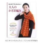 Yahoo!毛糸・手芸・コットン柳屋編み物 本 編み図 セール / はじめてでもかんたん!大人のかぎ針編み / 在庫セール特価