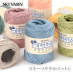 毛糸 セール / SKI YARN(スキー毛糸) スキーつややかコットン 春夏 / 在庫セール特価