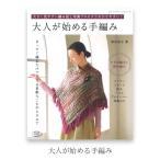 Yahoo!毛糸・手芸・コットン柳屋編み物 本 編み図 セール / 大人が始める手編み / 在庫セール特価