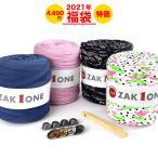 毛糸 福袋 2021年 セール 安い お得 / 2021年 福袋 ZAK ONE(ザックワン)&かぎ針&コンチョボタンセット