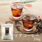 パウティー コーヒー風味 マテ茶 250g 業務用 パウダー 粉末 柳屋茶楽 パウティ—