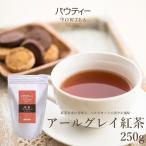 パウティー アールグレイ 紅茶 無糖 250g 業務用 パウダー 粉末 インスタント 柳屋茶楽 パウティ―