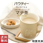 パウティー マテ茶 キャラメル 1袋 80g スタンダードシリーズ 【ゆうパケットにて送料無料】【柳屋茶楽】