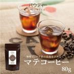 パウティー マテコーヒー 1袋 80g スタンダードシリーズ 【ゆうパケットにて送料無料】【柳屋茶楽】