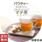 パウティー マテ茶 ジンジャー 1袋 80g スタンダードシリーズ 【ゆうパケットにて送料無料】【柳屋茶楽】