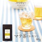パウティー マテ茶 レモン 1袋 80g スタンダードシリーズ 【ゆうパケットにて送料無料】【柳屋茶楽】
