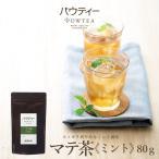 パウティー マテ茶 ミント 1袋 80g スタンダードシリーズ 【ゆうパケットにて送料無料】【柳屋茶楽】