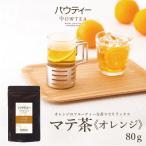 パウティー マテ茶 オレンジ 1袋 80g スタンダードシリーズ 【ゆうパケットにて送料無料】【柳屋茶楽】
