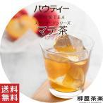 パウティー マテ茶 プラム 1袋 80g スタンダードシリーズ 【ゆうパケットにて送料無料】【柳屋茶楽】