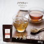 パウティー マテ茶 ロースト 1袋 80g スタンダードシリーズ 【ゆうパケットにて送料無料】【柳屋茶楽】