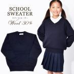 【送料無料】スクールセーター[ウール30%タイプ] 長袖 濃紺無地 ウール混スクールセーターVネック 子供100〜180サイズ