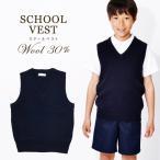スクールベスト[ウール30%タイプ] 濃紺無地 ウール混スクールセーターVネック 子供100〜170サイズ
