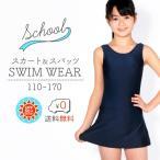 【ネコポス送料無料】スクール水着 女の子用スカート&スパッツ型 [UPF50+紫外線対策加工] 女子(女児)キッズ110〜170サイズ体型カバー