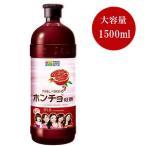 紅酢 ホンチョ ざくろ 飲むお酢 1500ml
