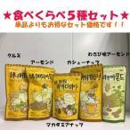 ■ハニーバターシリーズ食べくらべ5種セット■