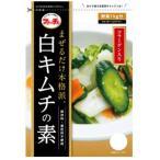 まぜるだけ 花菜ファーチェ 白キムチの素(生野菜 1k用)