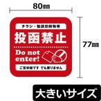 大きめサイズ チラシお断りステッカー ポスティング禁止 ステッカー 投函 禁止 シール チラシ不要 広告入れないで 防水 シール