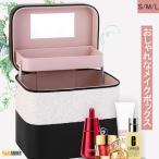 メイクボックス コスメボックス メイクケース メイク収納 化粧品ケース コスメ S/M/L 小物収納ボックス 美容 大容量 ギフト バレンタインギフト