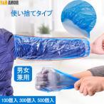 翌日発送 腕カバー アーム 袖カバー 衛生 ポリエチレン腕カバー 使い捨て PEアームカバー ブルー ホワイト ブルー ホワイト 100個入 200個入 500個入 作業用