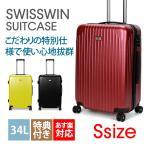 スーツケース 軽量 ソフト 機内持ち込み Sサイズ SWISSWIN スイスウィン キャリーケース ソフトキャリー 機内持込み 海外旅行 国内旅行 出張 おしゃれ