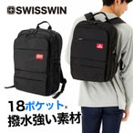 SWISSWIN リュックサック ビジネスバッグ リュック メンズ ビジネスリュック アウトドア バックパック 防水 通学 リュック 通勤 旅行 デイパック 大容量 swe6018
