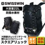 リュック リュックサック 大容量 メンズ SWISSWIN 22L 簡易防水 スクエアリュック A4収納 ビジネスリュック リュックサック(即納) SW222681