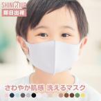 マスク 冷感 冷感マスク 接触冷感 ひんやり マスク 夏 涼しい 洗える 子供用 抗菌 防臭 花粉 ウイルス UVカット 吸湿速乾 白 黒 グレー 接触冷感 洗える