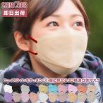 マスク KF94 不織布マスク 30枚セット 使い捨てマスク 立体 小顔 衛生マスク 3D立体 カラーマスク 通気性 快適 花粉対策 大人用