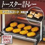 オーブントースター トレー マーブルコーティング プレートオーブン トースター トレー 焦げ こびりつき マーブルコート くっつかない 調理 朝食