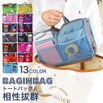 バッグインバッグ 収納たっぷり 全13色 小さめ 大きめ リュック おしゃれ 整理 軽い B5 A5 書類 軽量 小 整理 小さい 小物入れ 旅行  セール