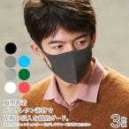 マスク 防寒 在庫あり 通気 マスク 防風 洗えるマスク ウレタンマスク 3枚セット 男女兼用 立体マスク 個包装 繰り返し使える 3D マスク 使い捨て セール