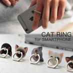 スマホリング ネコ バンカーリング スマートフォン タブレット アイフォン iphone8 キャラクター かわいい 可愛い 落下防止 リングホルダー