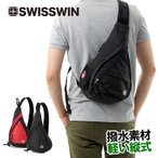 ボディバッグ SWISSWIN スイスウィン メンズ レディース ワンショルダー おしゃれ 斜めがけバッグ 通学 アウトドアブランド 8L sw9966
