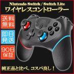スイッチ コントローラー Switch プロコン ジョイコン Joy-Con ワイヤレス 無線 振動 連射 ブラック ギフト