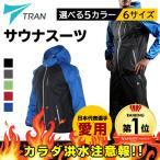 サウナスーツ トレーニングウェア TRAN 発汗 ダイエット トレーニング ランニング ブラック グレー ブルー レッド グリーン