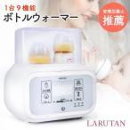 ボトルウォーマー  ボトル ミルク ウォーマー LARUTAN ラルタン 哺乳瓶 ポット 保温 調乳 多機能 LARUTAN ラルタン ベビー 用品 出産準備 赤ちゃん 出産祝い