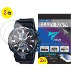 液晶保護フィルム TRAN トラン(R) CASIO 腕時計 G-SHOCK ジーショック 対応 液晶保護フィルム 2枚セット 高硬度アクリルコート for GWR-B1000-1A1JF他