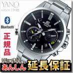 ショッピングラッピング無料 カシオ エディフィス  EQB-700D-1AJF スマートフォン連携 Bluetooth SMART 対応モデル  ソーラー 腕時計 メンズ クロノグラフ