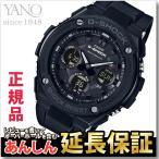カシオ Gショック GST-W100G-1BJF G-STEEL 電波 ソーラー 電波時計 腕時計 メンズ アナデジ   Gスチール CASIO G-SHOCK