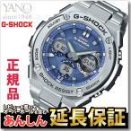 カシオ Gショック GST-W110D-2AJF G-STEEL 電波 ソーラー 電波時計 メンズ 腕時計 アナデジ タフソーラー Gスチール CASIO G-SHOCK