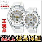 カシオ Gショック ベビーG  ペア コレクション GST-W300-7AJF / MSG-W100-7A2JF ソーラー電波時計 ホワイト CASIO G-SHOCK Baby-G