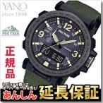 カシオ プロトレック PRG-600YB-3JF ソーラー 腕時計 メンズ デジアナ タフソーラー CASIO PRO TREK※こちらは電波時計ではありません。