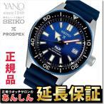 Yahoo!YANOオンライン SINCE 1948クーポンでお得!セイコー プロスペックス SBDC055 PADI スペシャルモデル ダイバースキューバ 自動巻き  腕時計   SEIKO PROSPEX